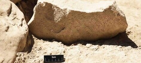 Royal-Memorial Inscription Attributed to King Sargon II.